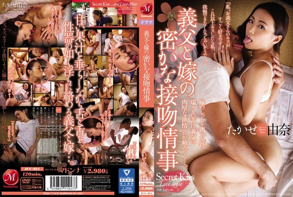[JUY-024]- 1of5 義父和媳妇的秘密接吻情事 たかせ由奈【破解】